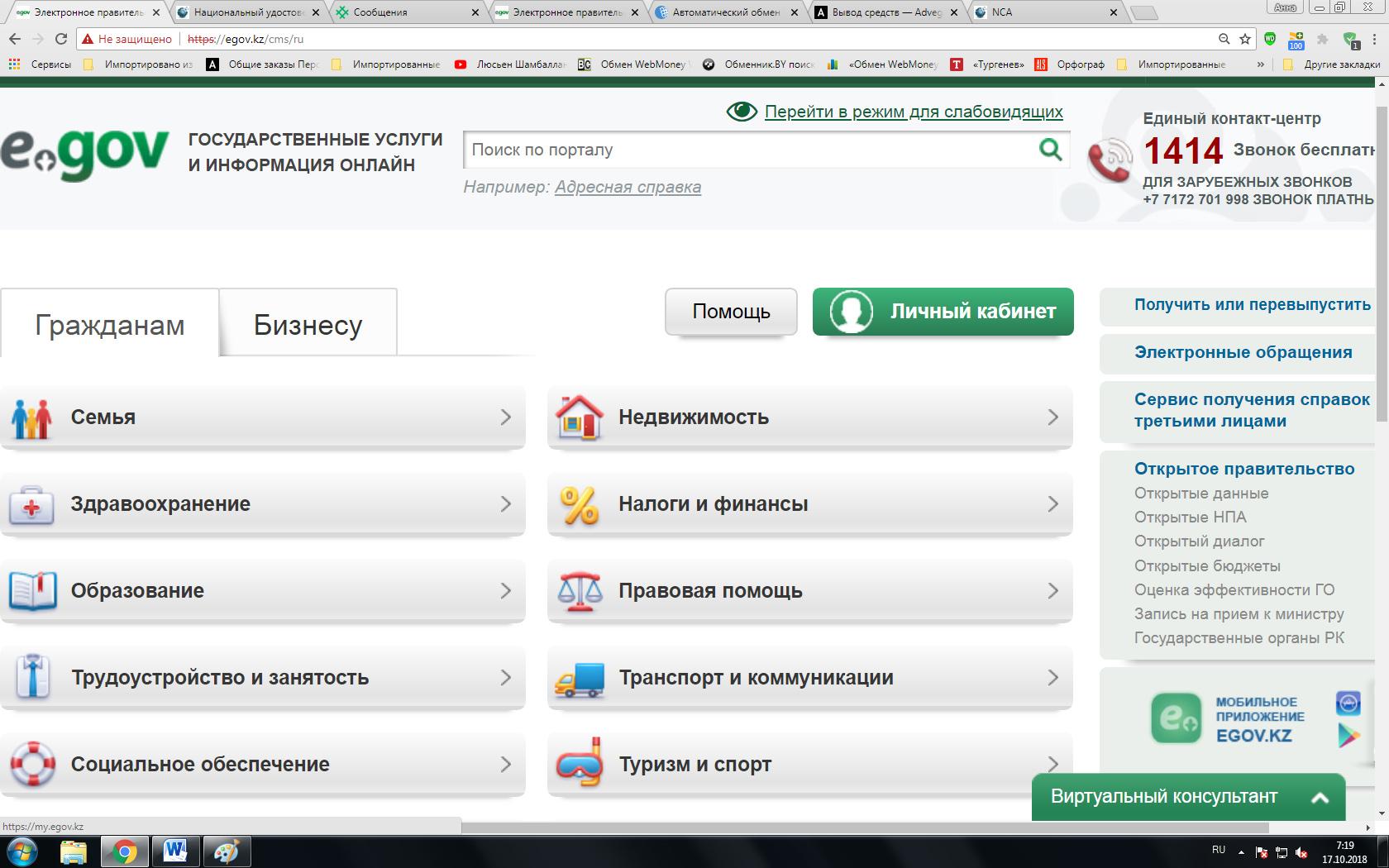 Регистрация ип через егов в казахстане скачать декларацию 3 ндфл за 2019 год скачать