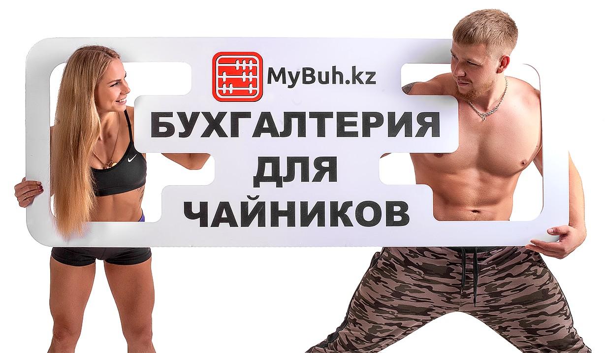 Изображение - Что нужно для открытия ип в казахстане и как рассчитать налоги по упрощенке bookkeeping_main