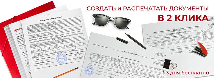 Счет фактура - создание бланков счет фактур Казахстан