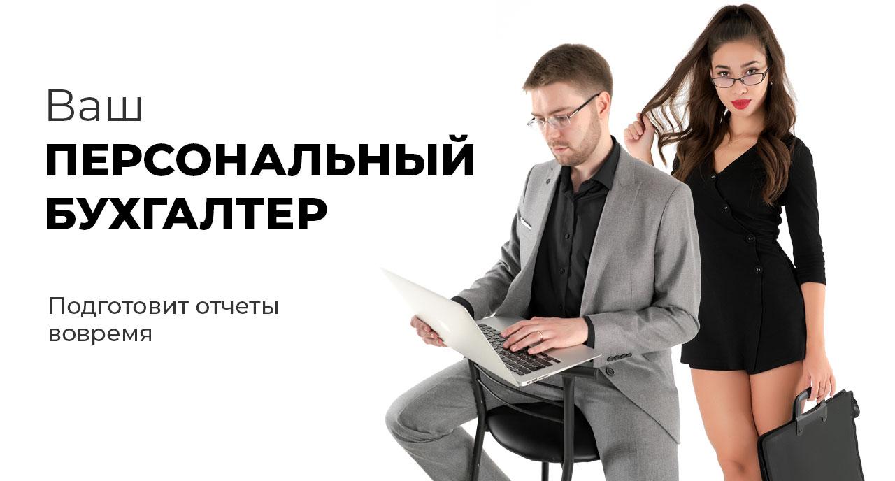Договор бухгалтерское обслуживание рк какие документы для регистрации ооо в фсс